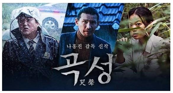 Movie, 곡성(韓國, 2016年) / 哭聲(台灣) / The Wailing(英文), 電影海報, 韓國, 橫版