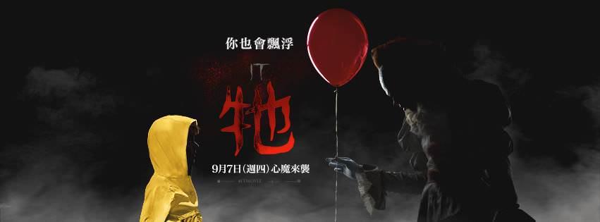 Movie, It(美國, 2017年) / 牠(台灣) / 小丑回魂(香港), 電影海報, 台灣, 橫版