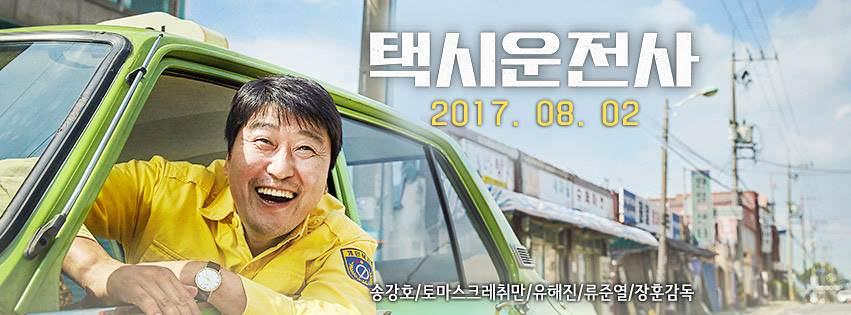 Movie, 택시 운전사(韓國, 2017年) / 我只是個計程車司機(台灣) / 逆權司機(香港) / 出租车司机(網路) / A Taxi Driver(英文), 電影海報, 韓國, 橫版