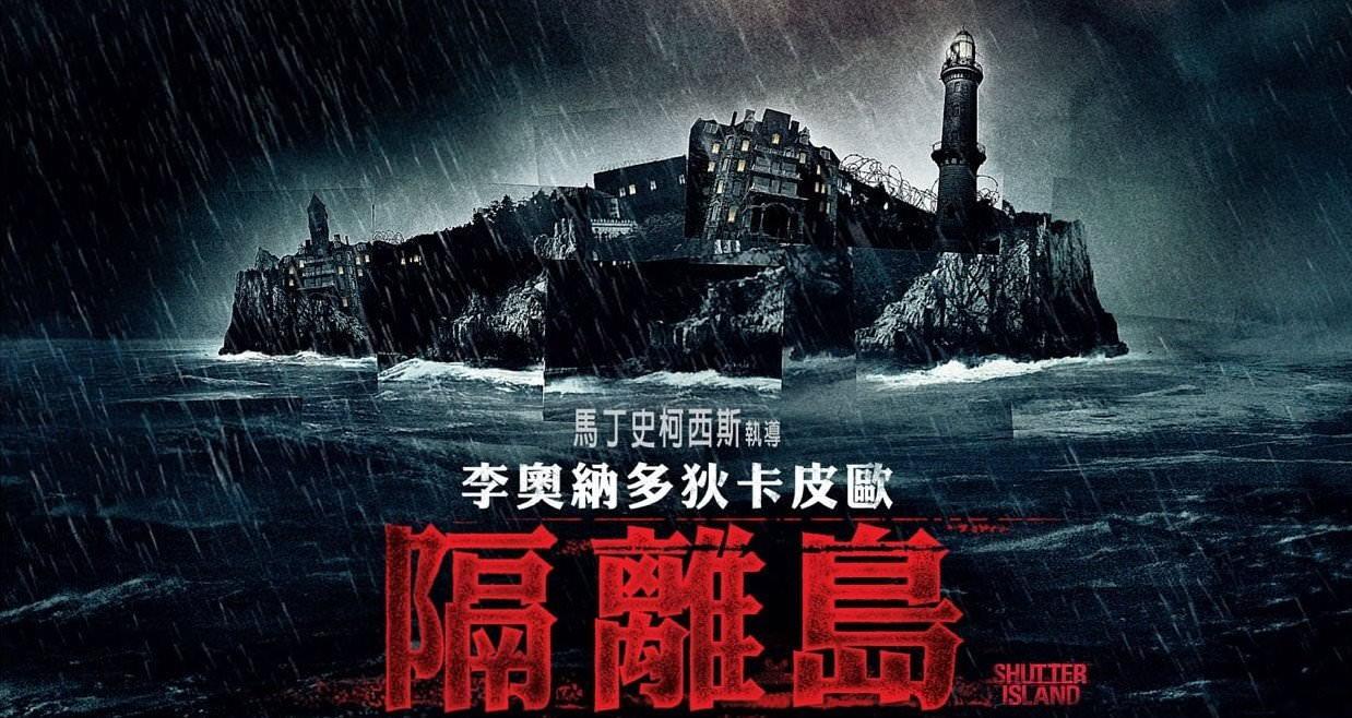 Movie, Shutter Island(美國, 2010年) / 隔離島(台灣) / 不赦島(香港) / 禁闭岛(網路), 電影海報, 台灣, 橫版(非正式)
