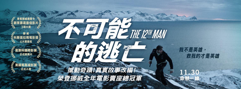Movie, Den 12. mann(挪威, 2017年) / 不可能的逃亡(台灣) / The 12th Man(英文) / 第十二个人(口語), 電影海報, 台灣, 橫版