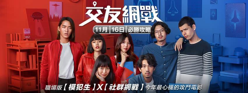 Movie, แอปชนแอป(泰國, 2018年) / 交友網戰(台灣) / App War(英文), 電影海報, 台灣, 橫版