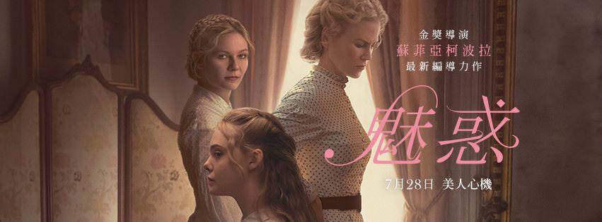 Movie, The Beguiled(美國, 2017年) / 魅惑(台灣) / 美麗有毒(香港) / 牡丹花下(網路), 電影海報, 台灣, 橫版