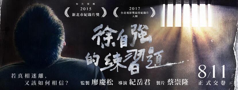 Movie, 徐自強的練習題(台灣, 2017年) / Condemned Practice Mode(英文), 電影海報, 台灣, 橫版