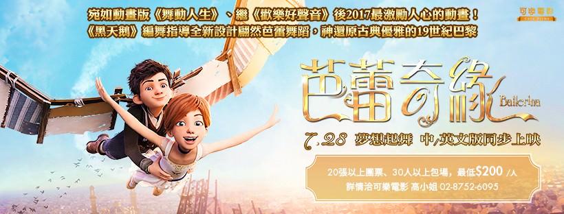Movie, Ballerina(法國, 2016年) / 芭蕾奇緣(台灣) / 了不起的菲丽西(中國) / 天使愛芭蕾(香港), 電影海報, 台灣, 橫版