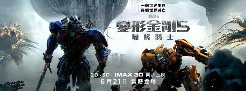 Movie, Transformers: The Last Knight(美國, 2017年) / 變形金剛5:最終騎士(台灣) / 变形金刚5:最后的骑士(中國) / 變形金剛:終極戰士(香港), 電影海報, 台灣, 橫版