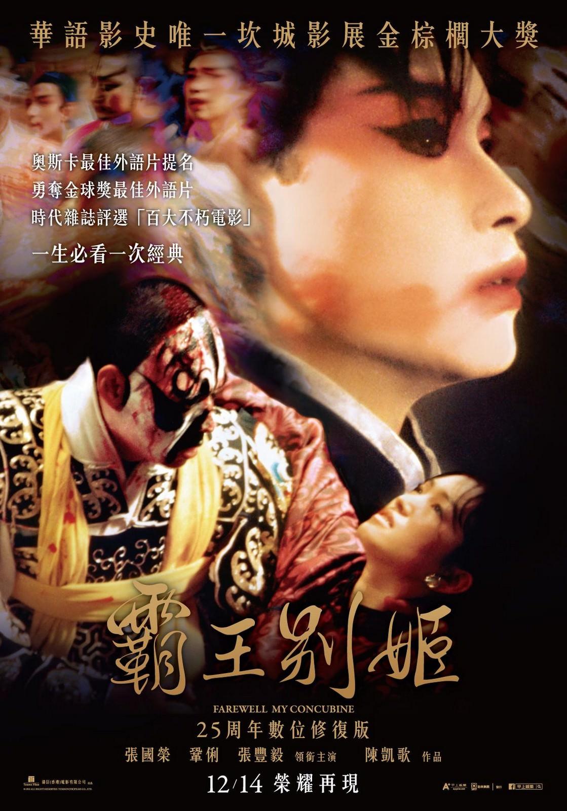 《霸王別姬》影評:最經典華語電影的際遇 - 闕小豪