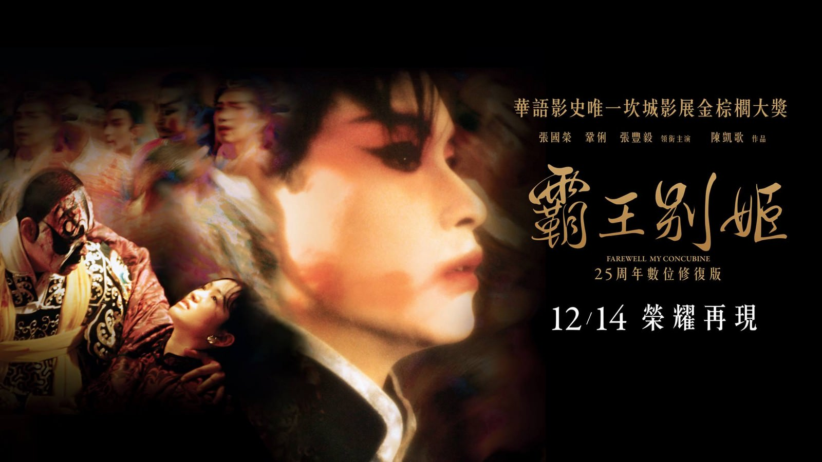 Movie, 霸王别姬(中國, 1993年) / 霸王別姬(台灣) / Farewell My Concubine(英文), 電影海報, 台灣, 25周年數位修復版, 橫版