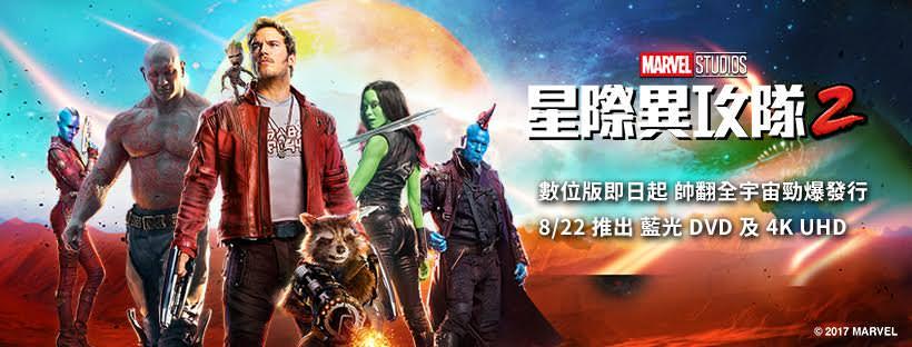 Movie, Guardians of the Galaxy Vol. 2(美國, 2017年) / 星際異攻隊2(台灣) / 银河护卫队2(中國) / 銀河守護隊2(香港), 電影海報, 台灣, 橫版