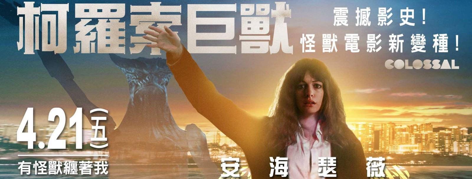 Movie, Colossal(加拿大, 2016年) / 柯羅索巨獸(台灣) / 克罗索巨兽(中國) / 美女變怪獸(香港), 電影海報, 台灣, 橫版(非正式)