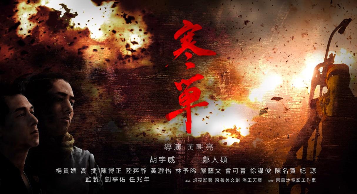 Movie, 寒單(台灣, 2019年) / Handan(英文), 電影海報, 台灣, 橫版