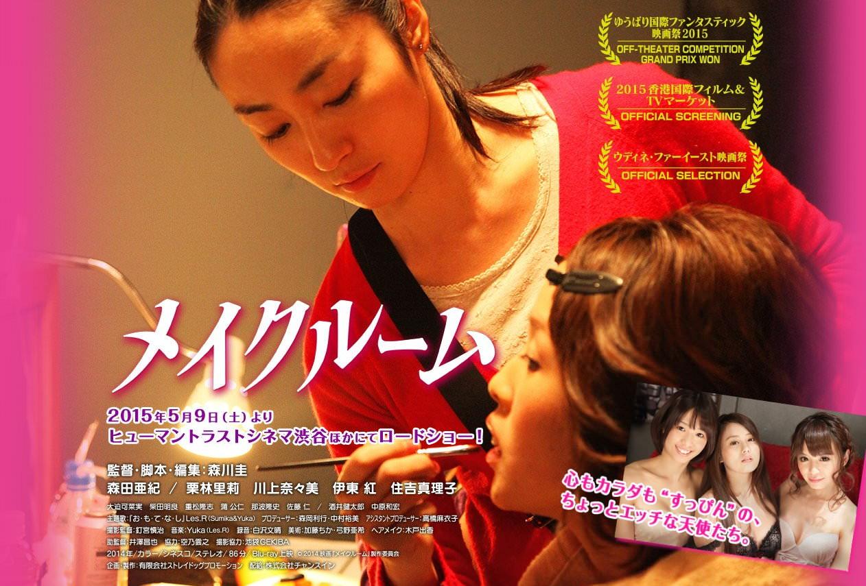 Movie, メイクルーム(日本, 2015年) / A片現場不NG(台灣) / Make Room(英文), 電影海報, 日本, 橫版(非正式)