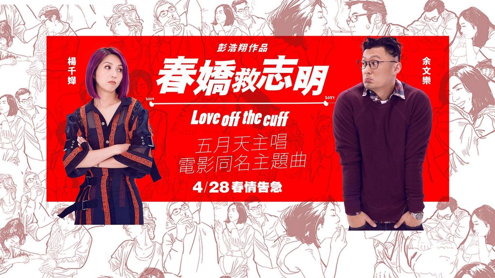 Movie, 春嬌救志明(香港, 2017年) / 春嬌救志明(台灣) / Love Off the Cuff(英文), 電影海報, 台灣, 橫版