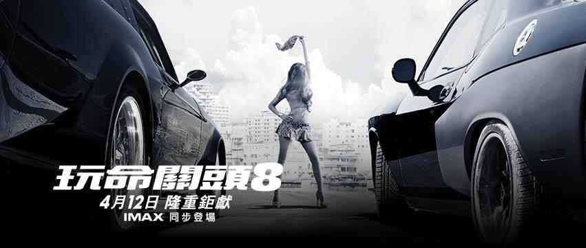 Movie, The Fate of the Furious(美國, 2017年) / 玩命關頭8(台灣) / 速度与激情8(中國) / 狂野時速8(香港), 電影海報, 台灣, 橫版
