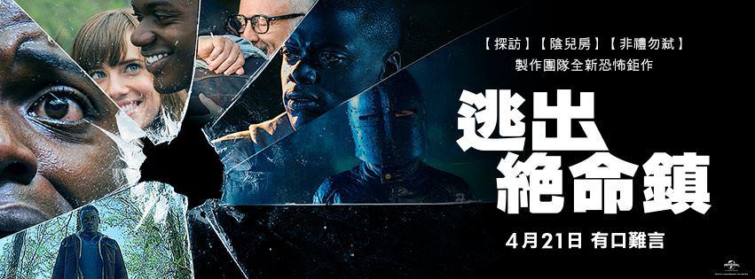Movie, Get Out(美國, 2017年) / 逃出絕命鎮(台灣) / 訪‧ 嚇(香港), 電影海報, 台灣, 橫版
