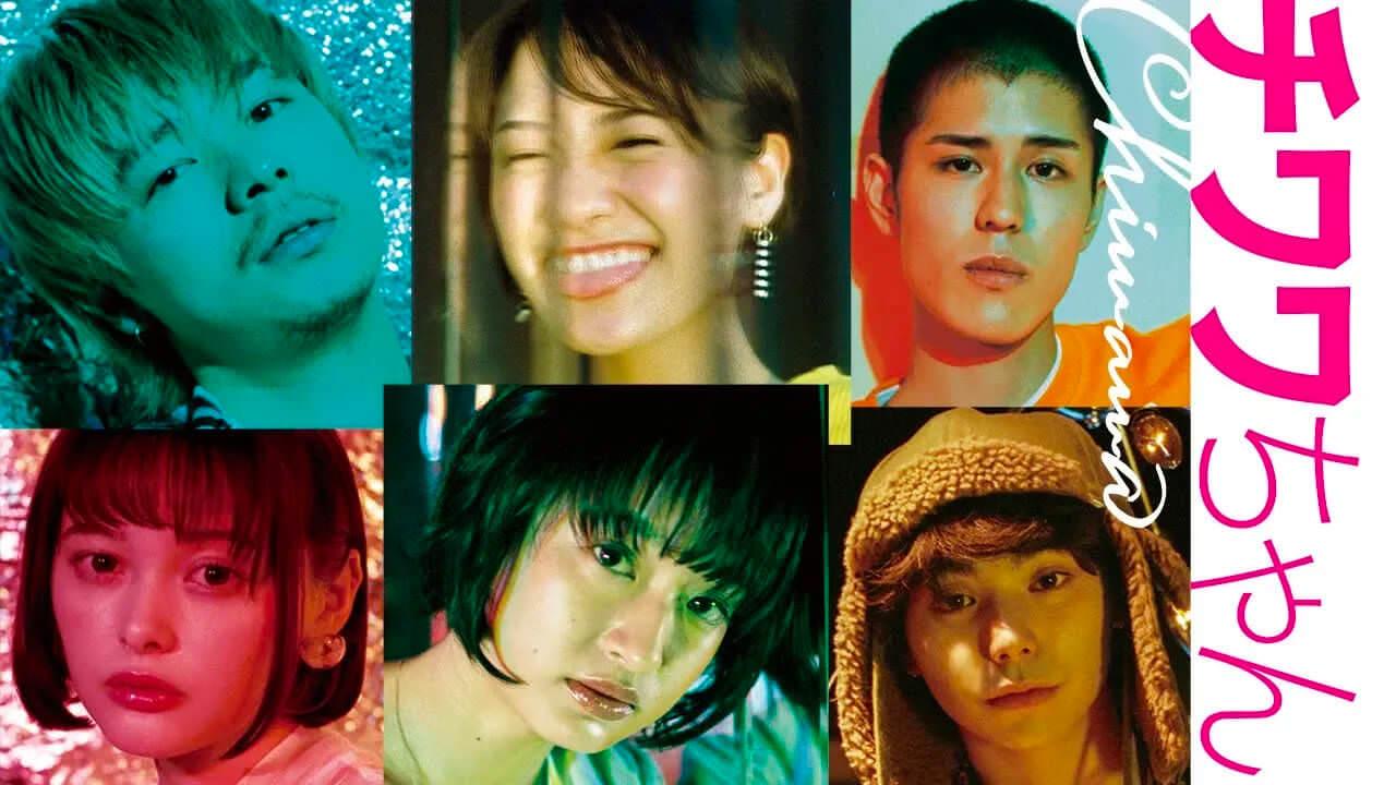 Movie, チワワちゃん(日本, 2019年) / 吉娃娃羅曼死(台灣) / Chiwawa(英文) / 吉娃娃(網路), 電影海報, 日本, 橫版