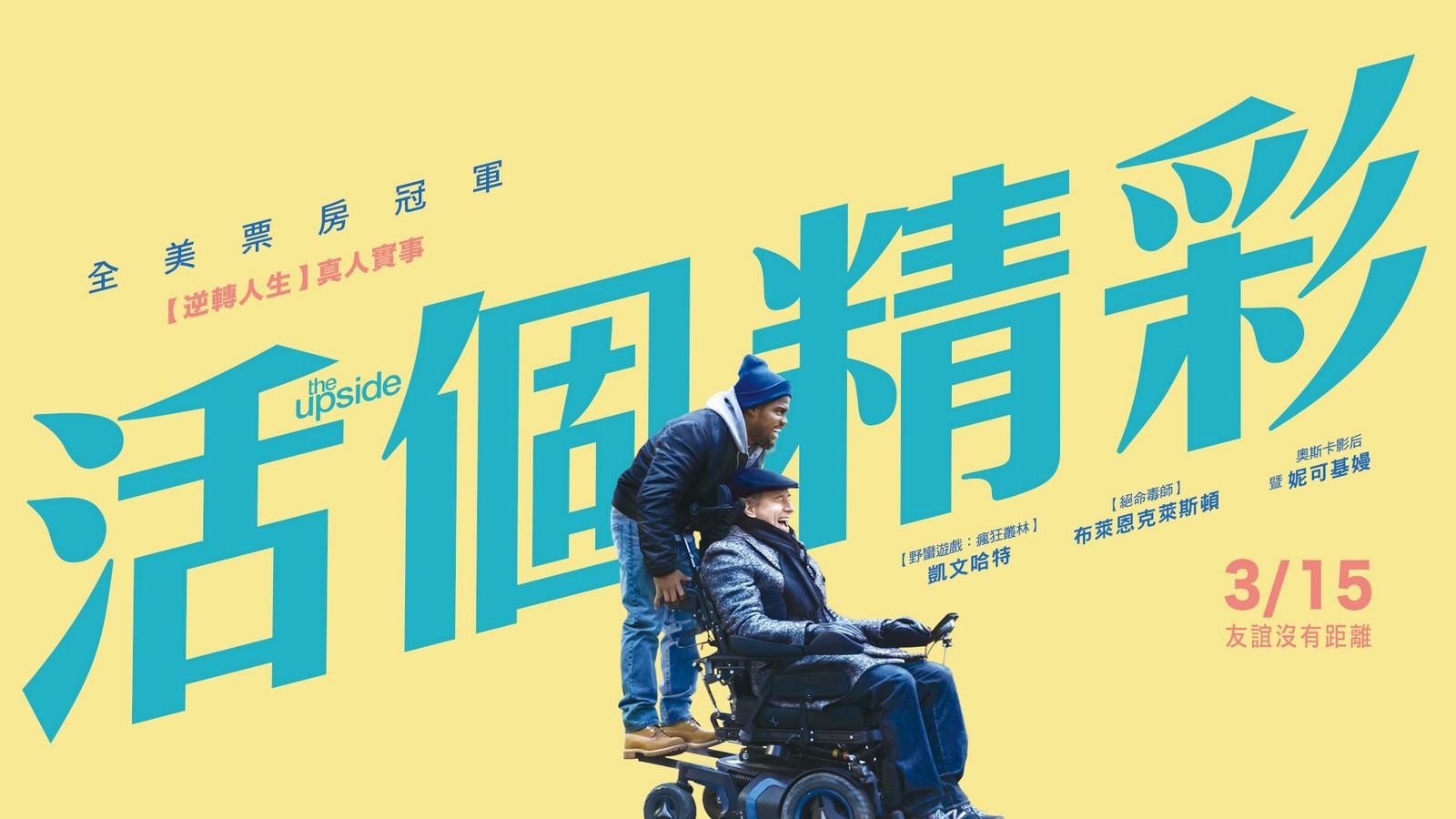 Movie, The Upside(美國, 2017年) / 活個精彩(台灣) / 閃亮人生(香港) / 触不可及(網路), 電影海報, 台灣, 橫版