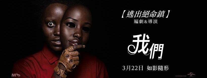 Movie, Us(美國, 2019年) / 我們(台灣) / 我們.異(香港), 電影海報, 台灣, 橫版(非正式)
