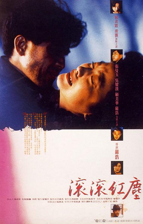 Movie, 滾滾紅塵(香港, 1990年) / Red Dust(英文), 電影海報, 香港
