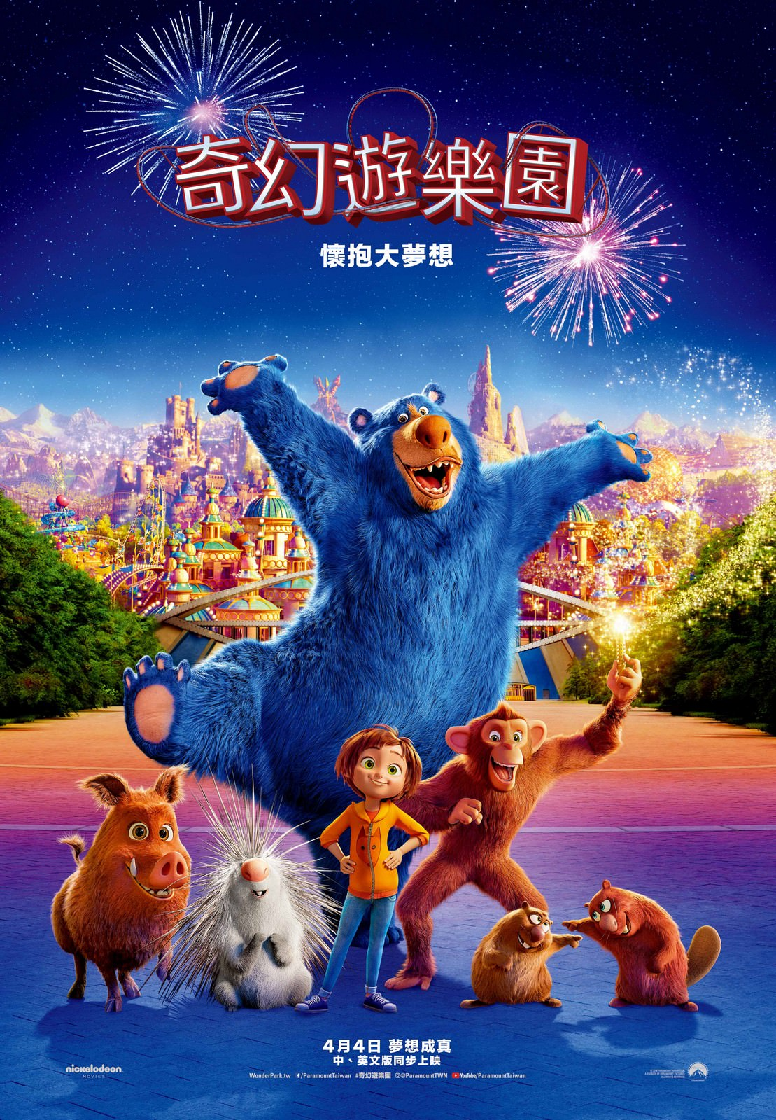 Movie, Wonder Park(美國, 2019年) / 奇幻遊樂園(台灣) / 神奇乐园历险记(中國) / 神奇夢樂園(香港), 電影海報, 台灣