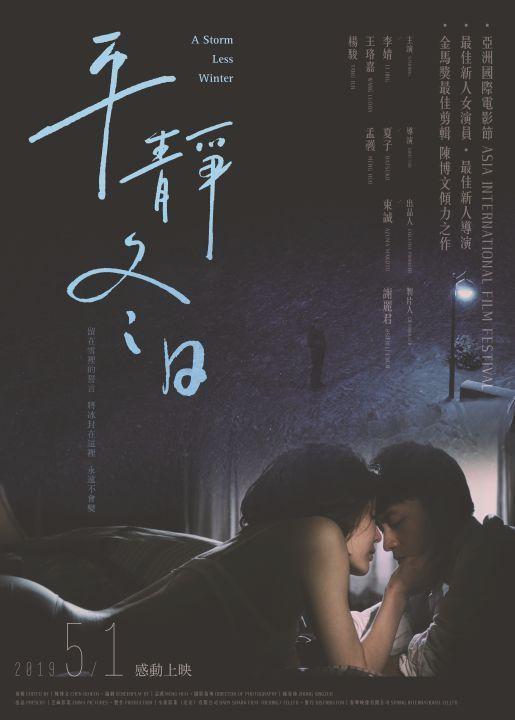 Movie, 平靜冬日 / 平静冬日(中國, 2019年) / A Storm-Less Winter(英文), 電影海報, 台灣