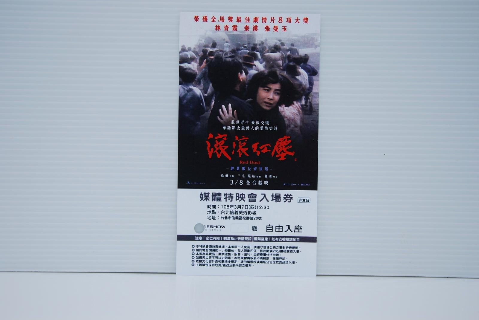 Movie, 滾滾紅塵(香港, 1990年) / Red Dust(英文), 特映會電影票