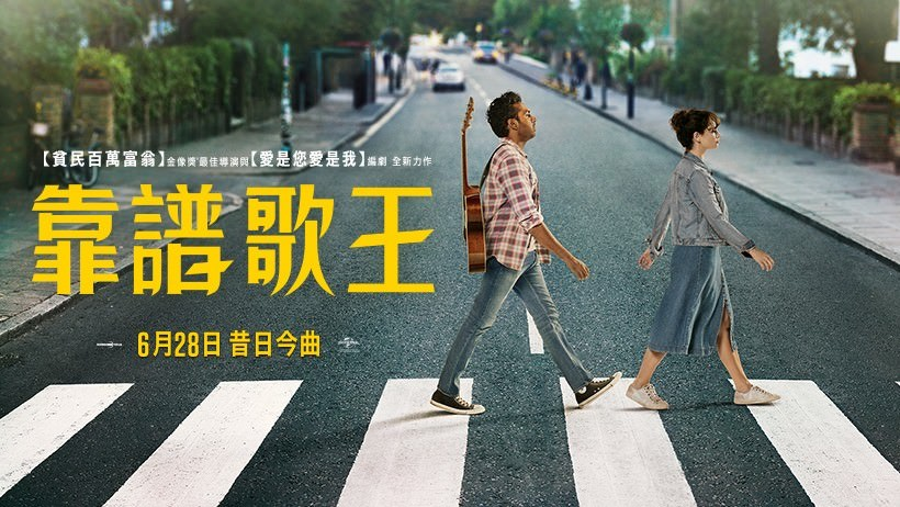 Movie, Yesterday(英國, 2019年) / 靠譜歌王(台灣) / 昨日奇迹(中國) / 緣來自昨天(香港), 電影海報, 台灣, 橫版