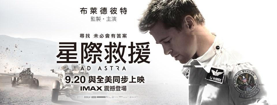 Movie, Ad Astra(美國, 2019年) / 星際救援(台灣) / 星际探索(中國) / 星際任務(香港), 電影海報, 台灣, 橫版
