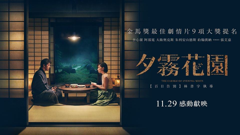 Movie, The Garden of Evening Mists(馬來西亞, 2019年) / 夕霧花園(台灣.香港), 電影海報, 台灣, 橫版