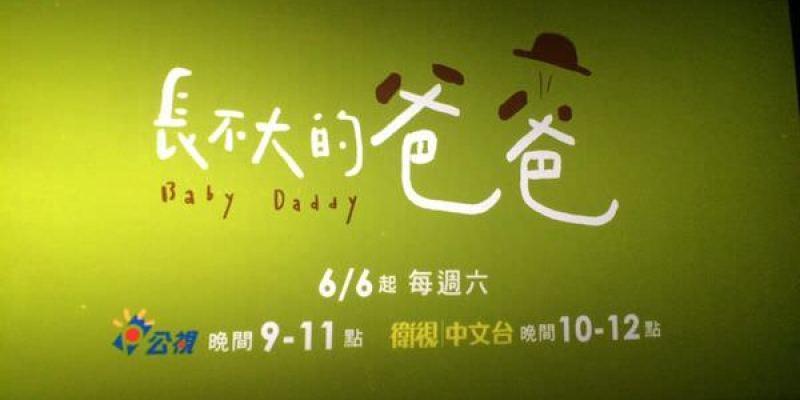 【雀週記】《長不大的爸爸》Baby Daddy