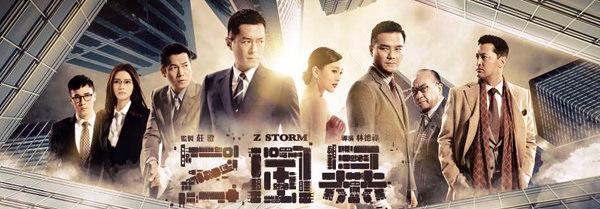 【Z風暴】古天樂拍廉政廣告 - 雀雀看電影