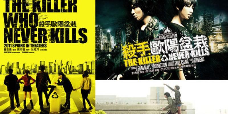 《殺手歐陽盆栽》(The Killer Who Never Kills )