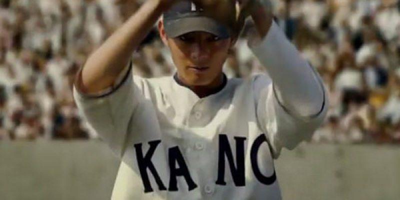 【KANO】一球入魂
