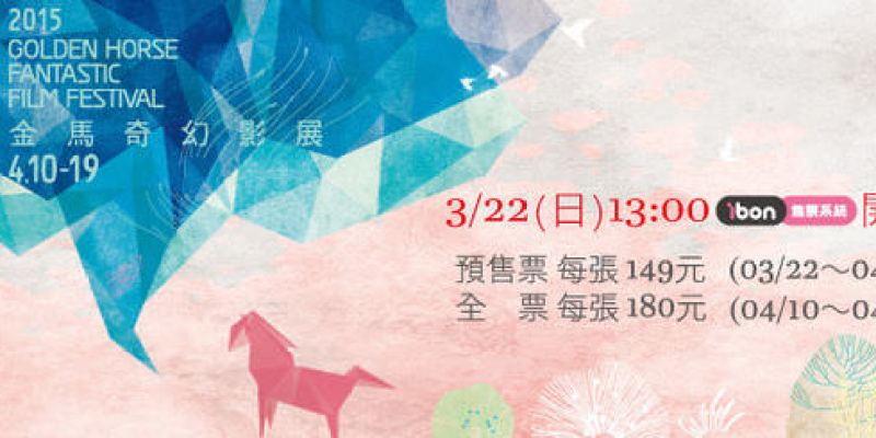 【2015金馬奇幻影展選片指南】