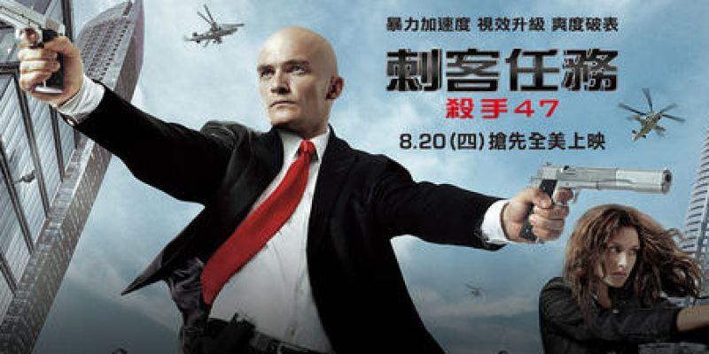 【影評】《刺客任務:殺手47》Hitman: Agent 47 剪接,成就一部爽片