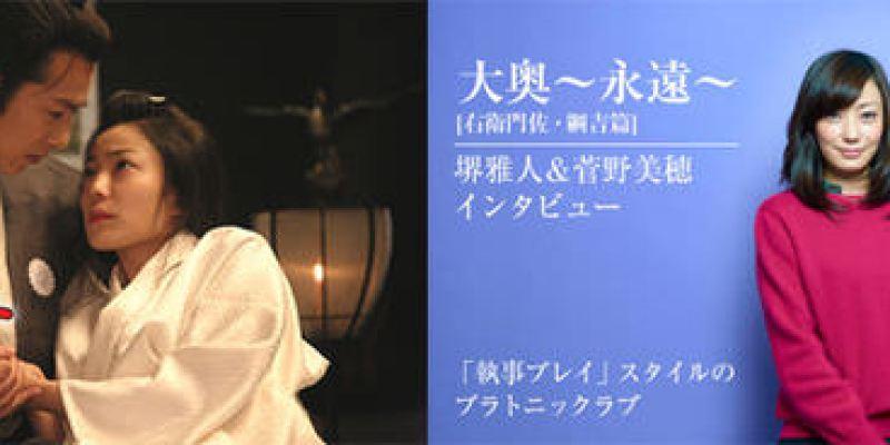 金馬奇幻【大奧:永遠】