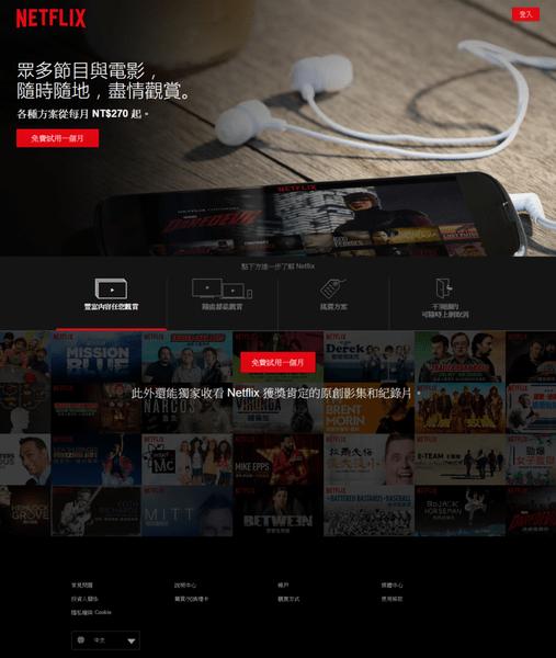 【專題】Netflix 推薦片單與使用觀察心得