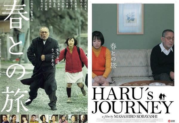2011北影《跟著春天去旅行》 (Haru's Journey) - 雀雀看電影