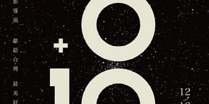 《10+10》- My TOP 7