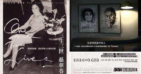 紀錄片【三生三世聶華苓】
