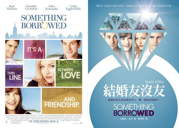 《結婚友沒友》Something Borrowed
