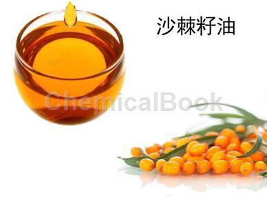 沙棘籽油簡介及主要功效