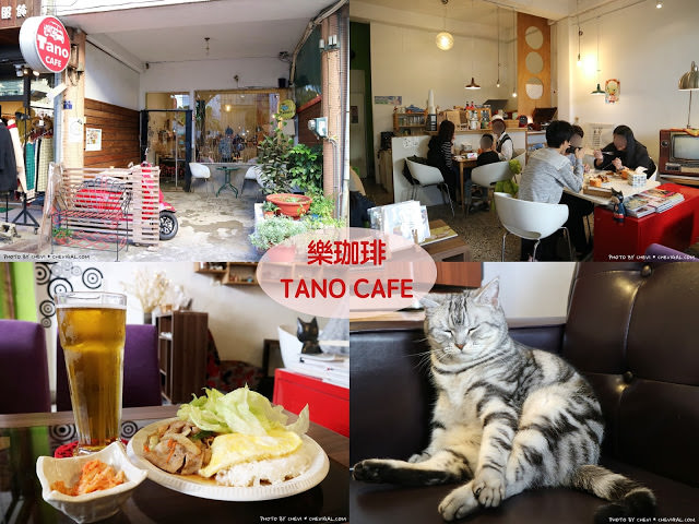 台中北區│樂珈琲 Tano CAFE*隱藏在中友百貨後方的老宅咖啡,還有可愛店貓超療癒!