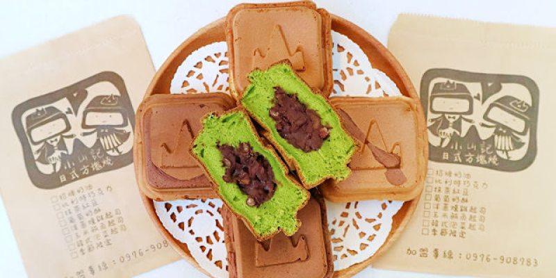 台中霧峰│小山記日式方塊燒*你有吃過正方形的紅豆餅嗎?一週只有兩天在台中,還有季節限定的特殊口味唷!