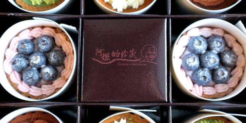 台南伴手禮推薦│阿嬤的珍藏*團購美食不可錯過的網購名店,綜合經典小塔的法式珍藏禮盒好繽紛!