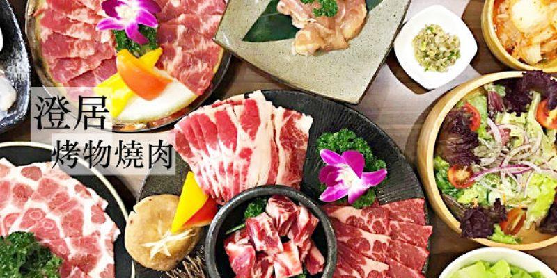台中西區│澄居烤物燒肉*連吃燒肉都要跟上乾燥花風潮啦!吃完還可以逛逛勤美和科博館!