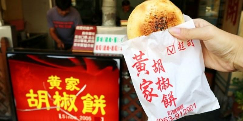黃家胡椒餅,沒預定就只能碰運氣的爆汁胡椒餅!勤美銅板美食推薦