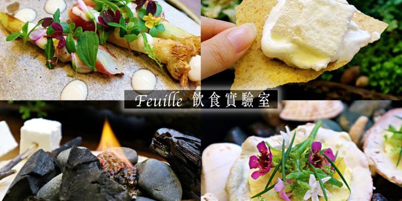 Feuille飲食實驗室,比米其林美食還難捉摸,2018春夏的森林饗宴等待每位旅人的蒞臨