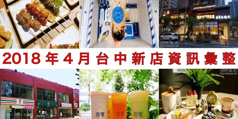 2018年4月台中新店資訊彙整,39間台中餐廳