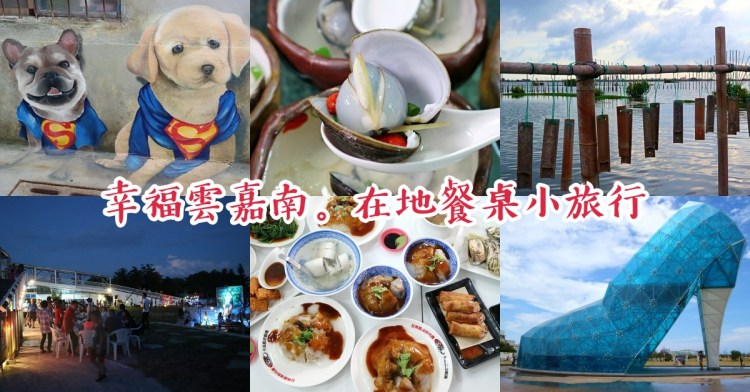 雲嘉南好好玩!一日帶你暢遊濱海三縣市,假日來趟充實的在地餐桌小旅行吧!